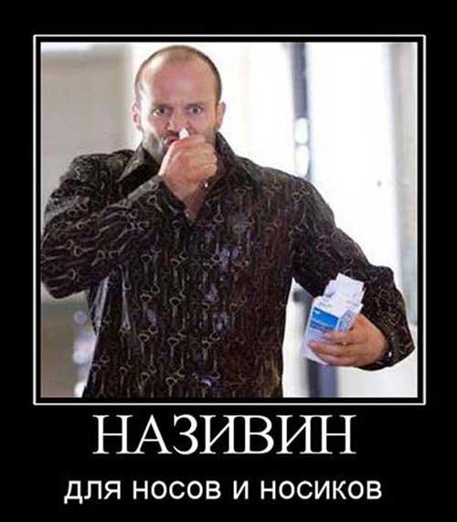 Демотиваторы про простуду