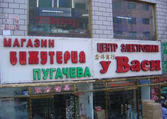 Приколы про китайские надписи