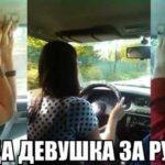 Фото приколы с девушками на авто