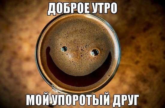 Позитивное утро - фото