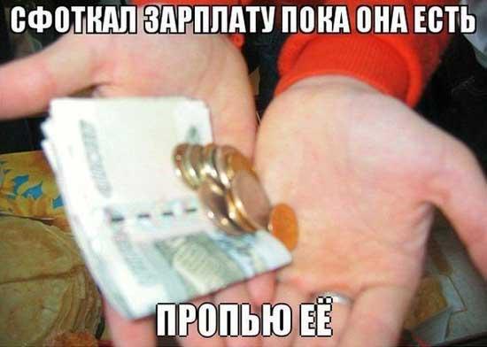 Смешные картинки про зарплату