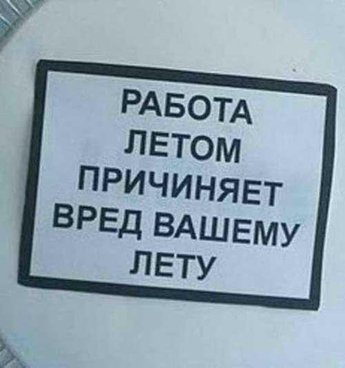 Смешные короткие надписи про работу