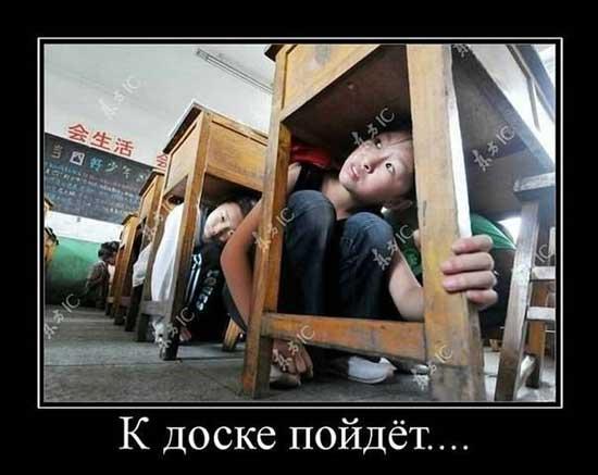 Прикольные картинки про школу