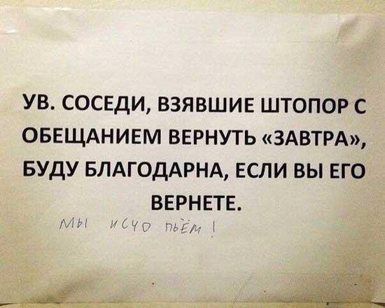 Смешные объявления в подъездах