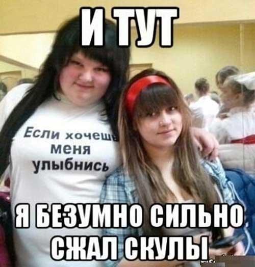 Прикольные фото полных девушек