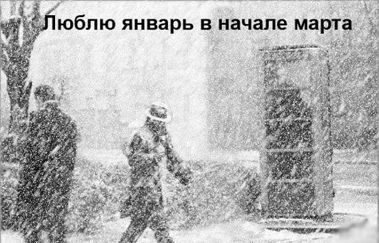 Шутки про погоду