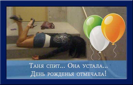Поздравление с днем рождения танюше прикольные 84