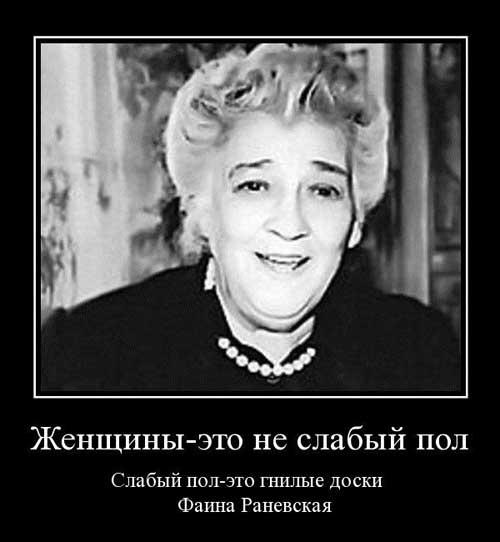 Цитаты Раневской в картинках