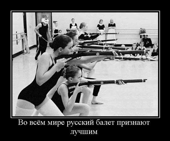 Демотиваторы про балет