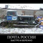 Приколы Почты России — фото