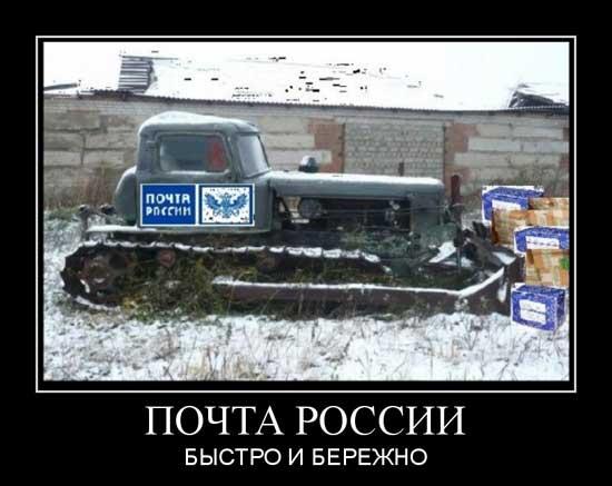 Приколы Почты России - фото