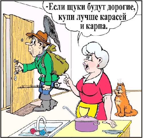 Карикатуры про рыбалку