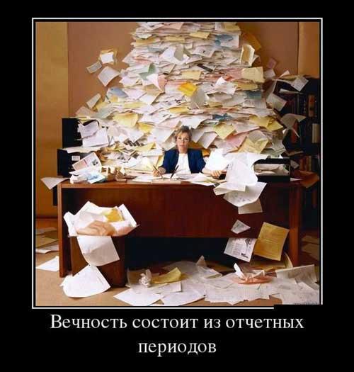 Прикольные картинки на тему бухгалтерия