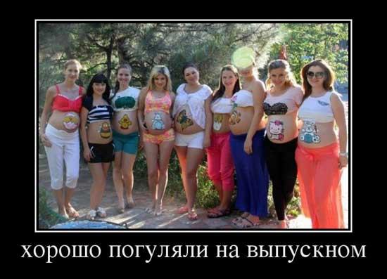 Демотиваторы про беременных