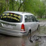 Прикольные надписи на авто — фото