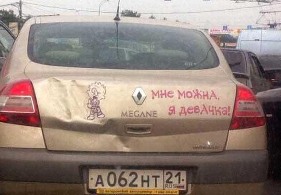 Прикольные надписи на авто - фото
