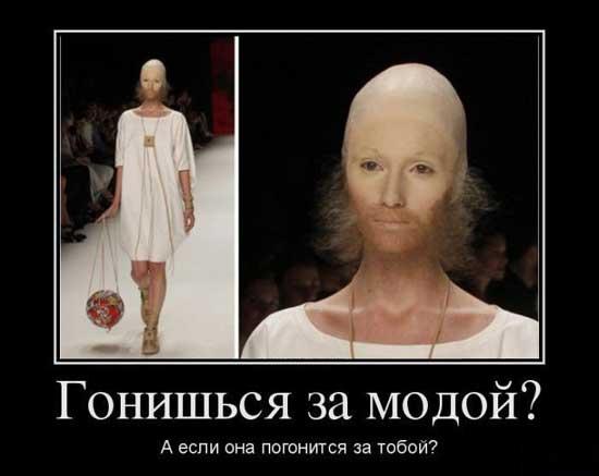 Анекдоты и афоризмы про моду