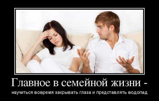 Демотиваторы про семейную жизнь