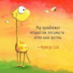 Афоризмы про жизнь и оптимизм