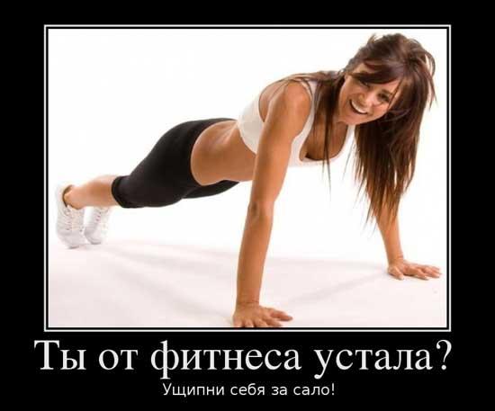 Прикольные статусы про фитнес