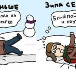 Картинки с анекдотами про зиму