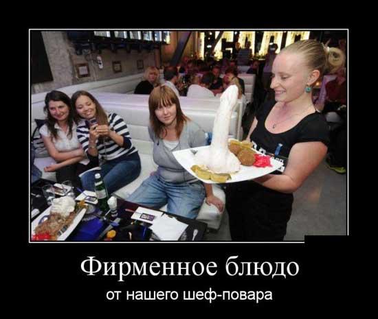 Демотиваторы про поваров
