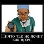 Прикольные статусы про медиков
