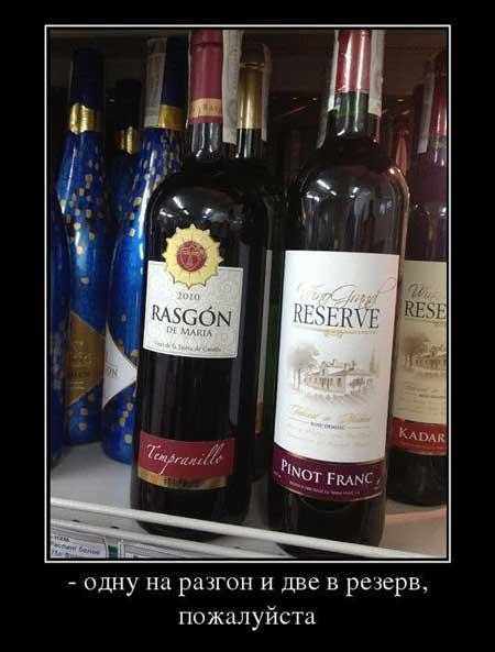 Демотиваторы про вино