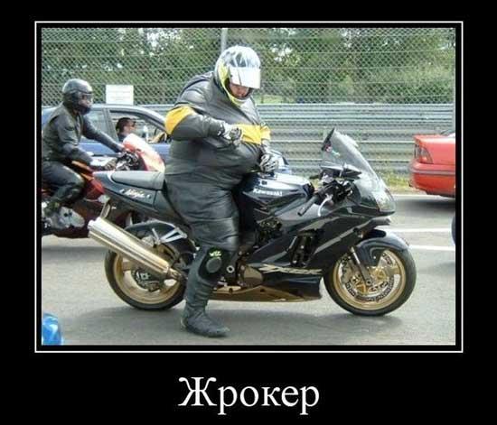 Поздравления, прикольные картинки про мотоциклистов с надписями