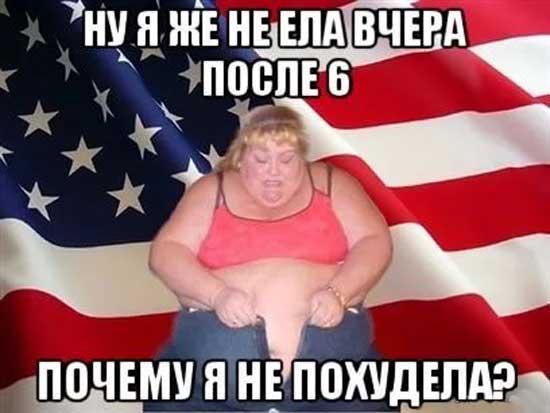 Прикольные картинки с надписями про толстых