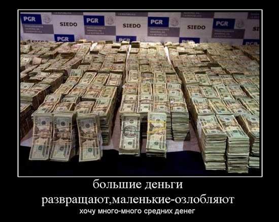 Смешные шутки про деньги