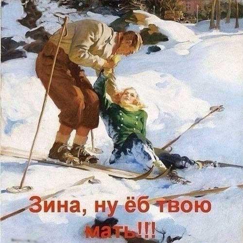 Прикольные статусы про лыжников