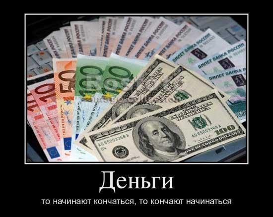 Прикольные высказывания про деньги