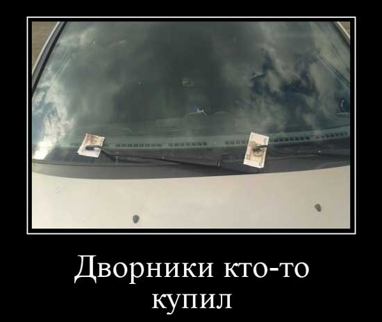 Смешные демотиваторы про авто