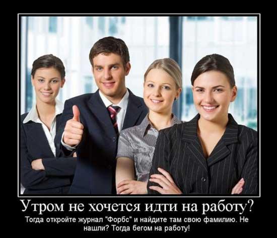 Прикольные демотиваторы про работу