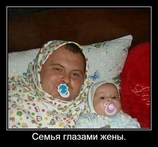 Смешные картинки про семью