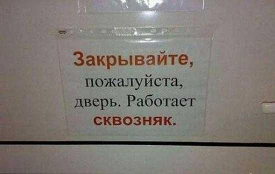 Смешные надписи на дверях кабинетов