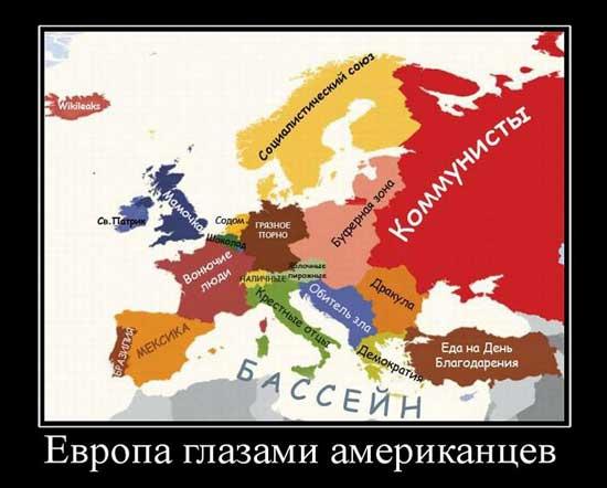 Демотиваторы про Европу