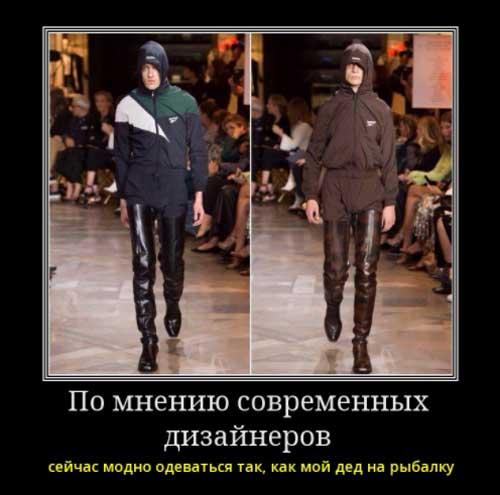 Демотиваторы про моду