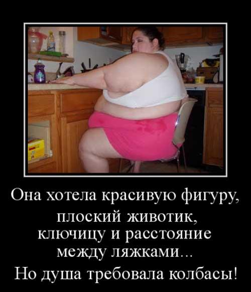 Она просто хотела похудеть