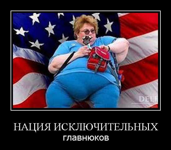 Смешные картинки про Америку