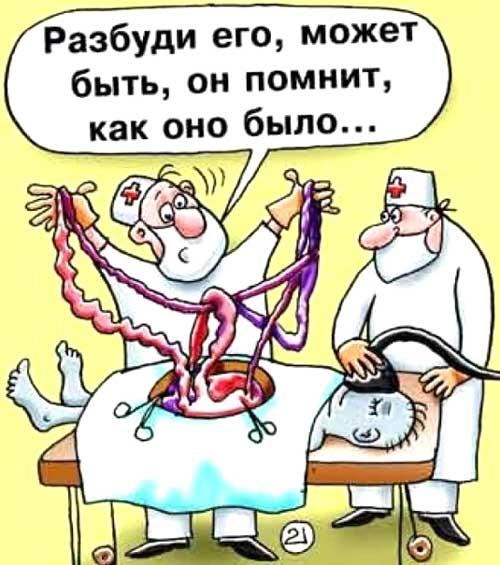 Приколы про медиков в картинках