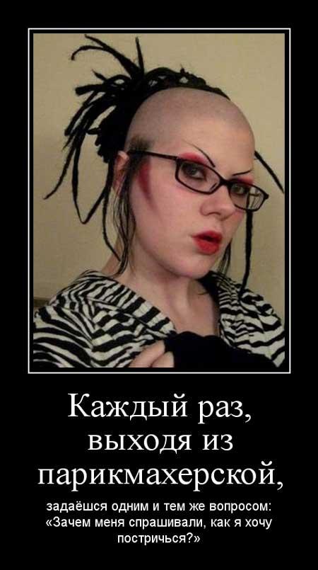 Прикольные афоризмы про парикмахеров