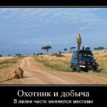 Прикольные статусы про охотников