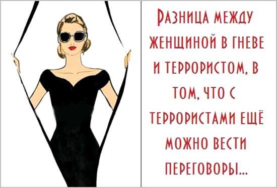 Статусы про женщин в картинках