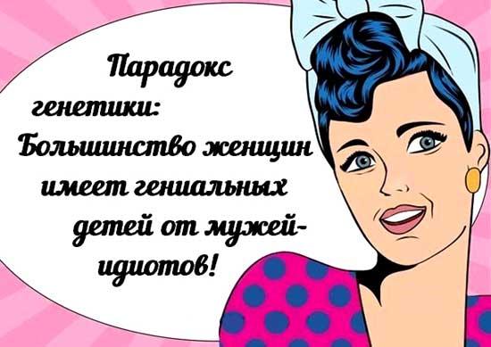 Прикольные цитаты и афоризмы про женщин