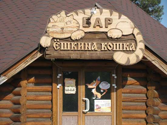 Смешные названия баров