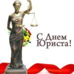 Поздравления с Днем юриста с юмором