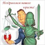Прикольные открытки с Днем юриста