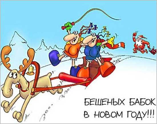 Прикольные открытки с Новым годом